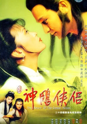 神鵰俠侶 ,神鵰侠侣 ,The Return of the Condor Heroes,