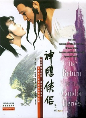 神雕俠侶  ,神雕侠侣  ,The Return Of The Condor Heroes,