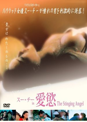 靈與慾,灵与慾,Unexpected Challenges,スー・チー in 愛慾 The Stinging Angel
