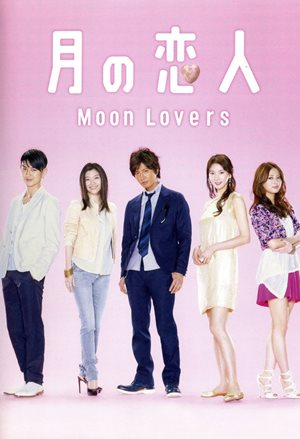 月の恋人〜Moon Lovers〜,,Moon Lovers,月の恋人〜Moon Lovers〜