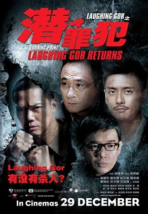 Laughing Gor之潛罪犯,Laughing Gor之潜罪犯,Turning Point 2,